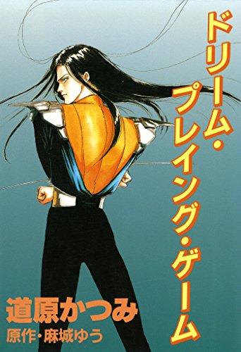 ジョーカー(4) ドリーム・プレイング・ゲーム (ウィングス・コミックス)