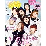 2021年1月号 NiziU(ニジュー)スペシャルピンナップ・表紙 NiziU