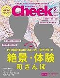 Cheek(チーク)2018年 2月号