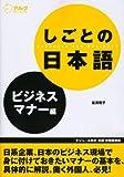 しごとの日本語 ビジネスマナー編