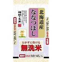 北海道産ななつぼし 5kg(無洗米)