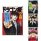ドラゴン桜2 1-4巻 新品セット (クーポン「BOOKSET」入力で+3%ポイント)