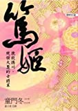 Atsuhime (Traditional Chinese Edition)