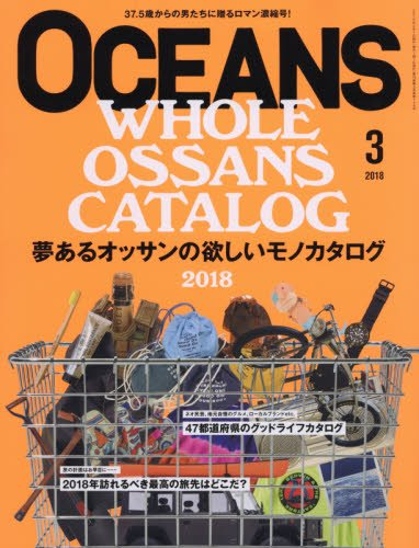 OCEANS 2018年3月号 大きい表紙画像
