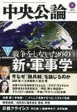 中央公論 2019年 09 月号 [雑誌]