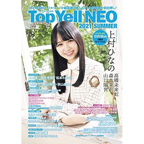 Top Yell NEO 2021 SUMMER 表紙画像