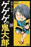 ゲゲゲの鬼太郎(10) (講談社コミックス)