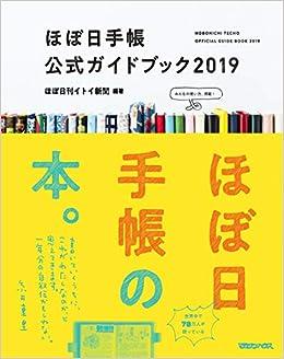 ほぼ日手帳公式ガイドブック2019 | ほぼ日刊イトイ新聞 |本 | 通販 ...