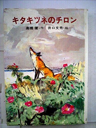 キタキツネのチロン (1978年) (こみね創作童話)