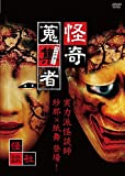 怪奇蒐集者 怪談社 [DVD]