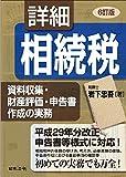 6訂版 詳細相続税 資料収集・財産評価・申告書作成の実務