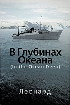 Book ? ???????? ??????: (In the Ocean Deep) (Russian Edition)
