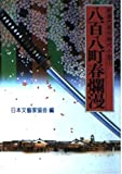 Eight hundred and eight town spring full bloom - Shinsengumi masterpiece novel age <1 (FY 1965)> (light wind ISBN: 4875190506 (1995) [Japanese Import]