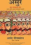 -    (Asura - Eka Paraabhootaachee  Gosht) (Marathi Edition)