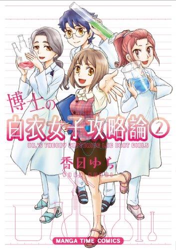 博士の白衣女子攻略論 (2) (まんがタイムコミックス)
