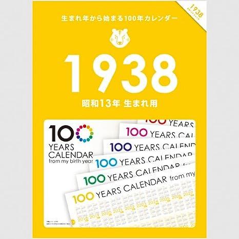 Amazon   生まれ年から始まる100年カレンダーシリーズ 1938年生まれ用 ...