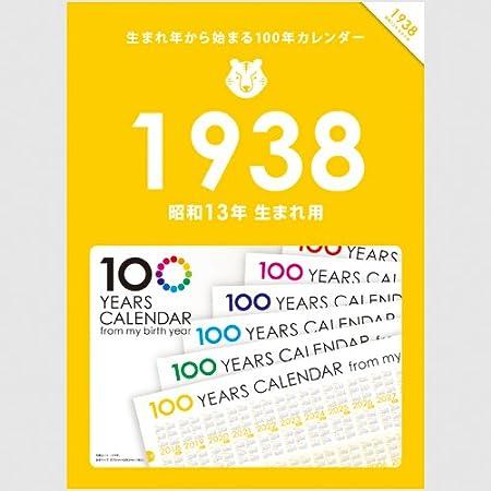 Amazon | 生まれ年から始まる100年カレンダーシリーズ 1938年生まれ用 ...