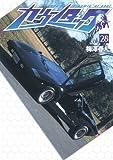 カウンタック 28 (ヤングジャンプコミックス)