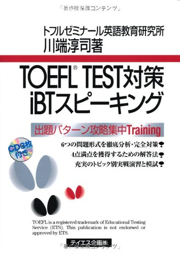 IBT Speaking for TOEFL TEST (TOEFL Test Taisaku IBT Supikingu)