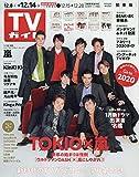 週刊TVガイド(関東版) 2018年 12/14 号 [雑誌]