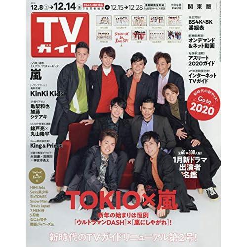 週刊TVガイド 2018年 12/14号 表紙画像
