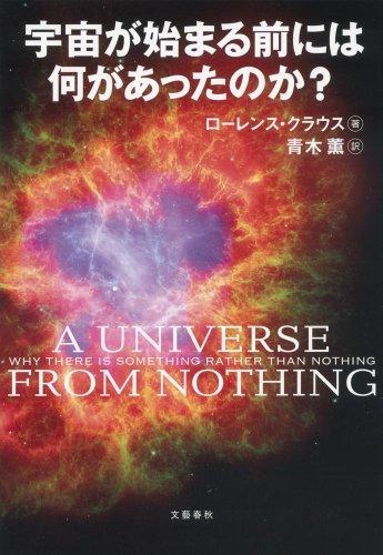 ローレンス クラウス 宇宙が始まる前には何があったのか? (2013-11-29)   [単行本]