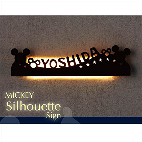 リクシル 新日軽 ミッキーシルエットサイン Dタイプ(LED照明付き) 規格文字 ブラック 『表札 サイン 戸建』 B00L3X0U6W 28100