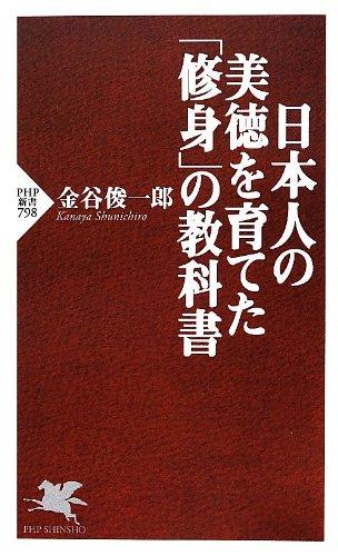 日本人の美徳を育てた「修身」の教科書 (PHP新書)