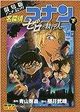 名探偵コナン ゼロの日常 コミック 1-2巻セット