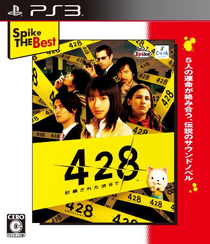 428-fuusa-sareta-shibuya-de-spike-the-best-japan-import