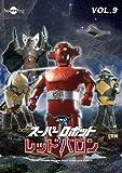 Super Robot Red Baron - Vol.9 [Japan DVD] HUM-221