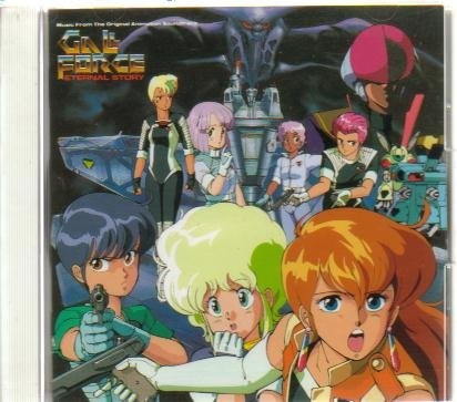 Gall Force Eternal Story [Japan Import]