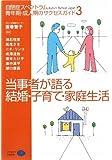 当事者が語る結婚・子育て・家庭生活―自閉症スペクトラム 青年期・成人期のサクセスガイド〈3〉 (Autism Retreat Japan)