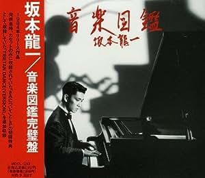 Music Encyclopedia