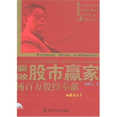 杨百万股市战例下载_要做股市赢家:杨百万股经奉献 - PDF电子书下载