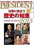 PRESIDENT (プレジデント) 2015年 1/12号