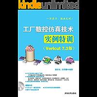 工厂数控仿真技术实例特训(Vericut 7.3版)