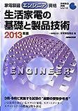 家電製品エンジニア資格 生活家電の基礎と製品技術 2013年版 (家電製品資格シリーズ)