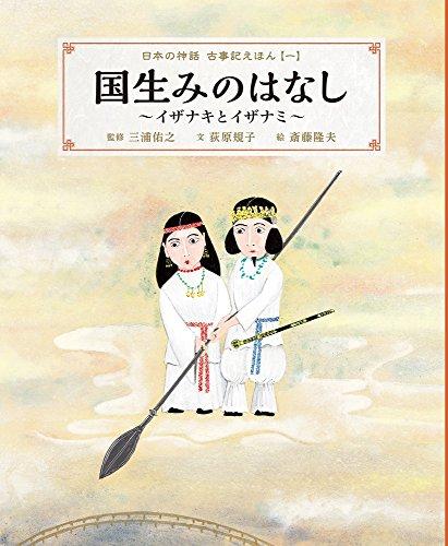 国生みのはなし~イザナキとイザナミ~: 日本の神話 古事記えほん【一】 (日本の神話古事記えほん)