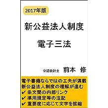 shinkouekihoujinseido denshisanpou: 2017 (Japanese Edition)