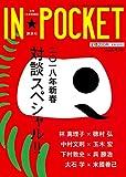 IN★POCKET 2018年 1月号