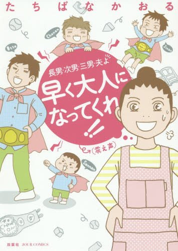 長男・次男・三男・夫よ 早く大人になってくれ!!(震え声) (ジュールコミックス)