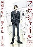 フラジャイル 病理医岸京一郎の所見(1) (アフタヌーンコミックス)