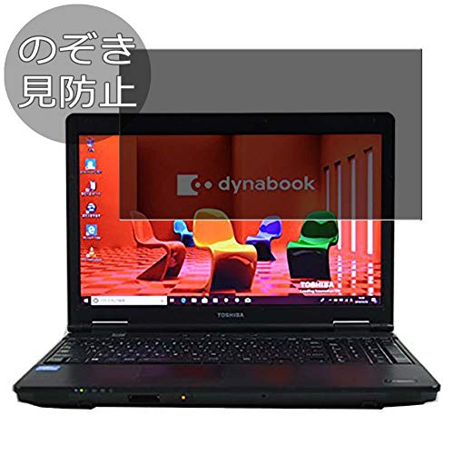 Synvy Privacy Screen Protector Film for Toshiba dynabook Satellite B452 / F PB452FNAP25A51 / B452 / G PB452GNBPR5A71 15.6