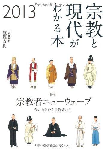 宗教と現代がわかる本2013