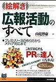 [絵解き]広報活動のすべて プレスリリースの作り方からメディア対応まで (PHPビジネス選書)