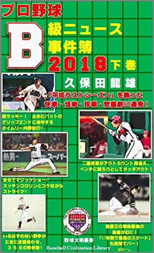 2018 Offbeat News in Nippon Professional Baseball volume2: Unique News of  Nippon Professional Baseball in Heisei Last Season (Baseball Civilization Library) (Japanese Edition) por Tatsuo Kubota