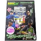 ルアーマガジン・ザ・ムービーDX vol.19 陸王2015シーズンバトル01春・初夏編 [DVD]