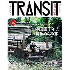 TRANSIT 最新号 サムネイル