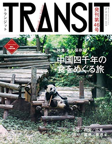 TRANSIT 最新号 表紙画像